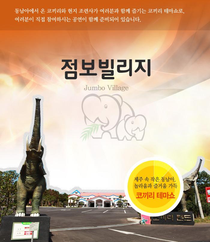 점보빌리지-코끼리테마쇼