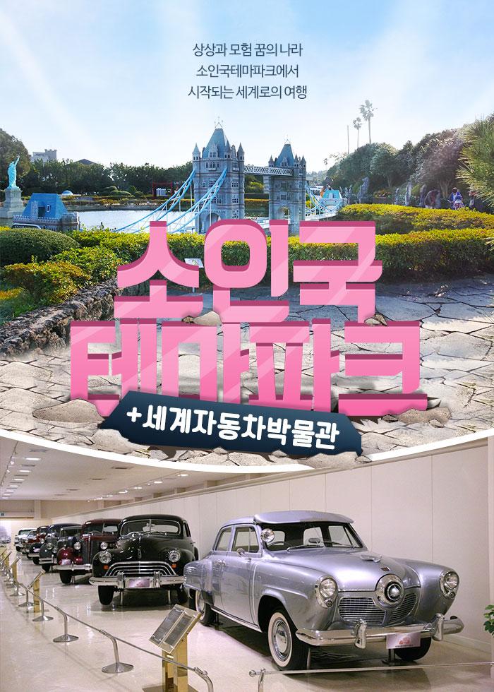 423-3. 소인국테마파크+세계자동차박물관(3/1부터)