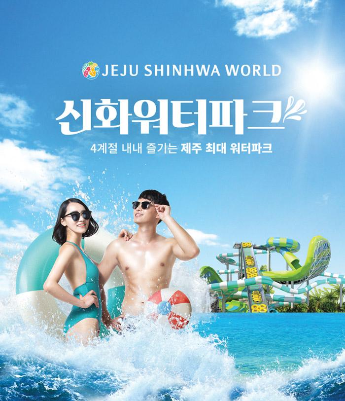 제주신화월드 신화워터파크(제주닷컴)